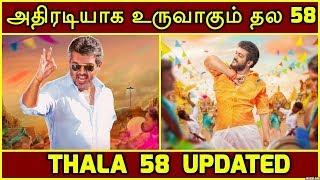 அஜித்துக்காக அதிரடியாக உருவாகும் தல 58 | Thala Ajithkumar 58 Film Updated | Siruthai Siva With ajith