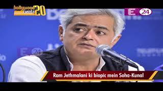 Ram Jethmalani ki biopic mein Soha-Kunal