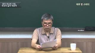 두보의 명시 춘망 -김풍기(강원대 국어교육과 교수)