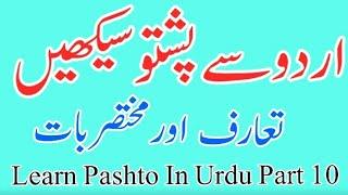 اردوسےپشتوسیکھیں حصہ ۱۰ Learn Pashto In Urdu Part 10 | How To Greet Someone In Pashto