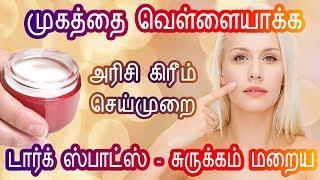 Get White skin - Anti Ageing Cream in tamil - Wrinkle removal - Mugam Vellaiyaga - Tamil Beauty Tips