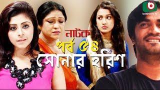 Bangla Comedy Natok | Sonar Horin | Ep - 54 | Shamol Mawla, Prosun Azad | বাংলা কমেডি নাটক