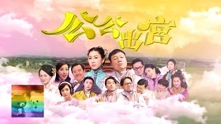 沈震軒 Sammy - 藍天白雲 (劇集《公公出宮》主題曲)