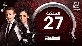 مسلسل الحالة ج - الحلقة السابعة والعشرون - أحمد زاهر وحورية فرغلى | El7ala G - Episode 27