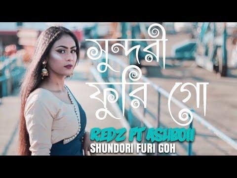 Xxx Mp4 Redz Shundori Furi Goh Feat AshBoii Bangla Urban Sylheti Song 2018 3gp Sex