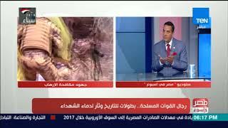 مصر في أسبوع | رجال القوات المسلحة.. بطولات للتاريخ وثأر لدماء الشهداء