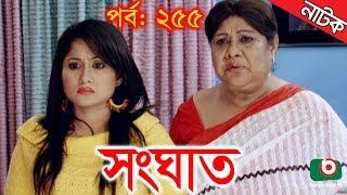 Bangla Natok   Shonghat   EP - 255   Ahmed Sharif, Shahed, Humayra Himu, Moutushi, Bonna Mirza