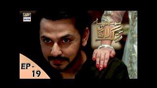 Mohay Piya Rang Laaga - Episode 19 - ARY Digital Drama