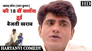 HD कॉमेडी - Comedy - DHAKAD CHHORA uttar kumar || ASAR MOVIE 2017 || Haryanvi Comedy