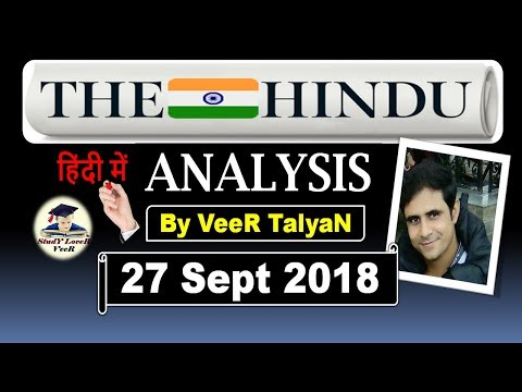 27 September 2018 The Hindu Aadhar Verdict RTI ACT DataProtectionBill Current affairs VeeR