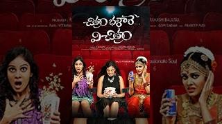 Chitram Bhalare Vichitram Latest Telugu Full Movie 2016 || Chandini , Manoj Nandan || Shalimarcinema