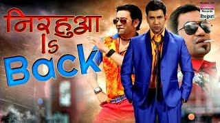 Nirahua Is Back | Dinesh lal Yadav | Bhojpuri Super Hit Movie 2017