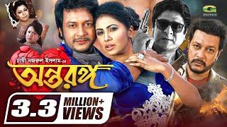 Antaranga | Full Movie | Alisha Pradhan | Emon | Amit Hasan | Diti | Aruna Bishwas