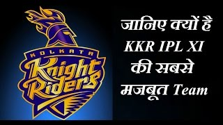 Why KKR is best in IPL 10 Season