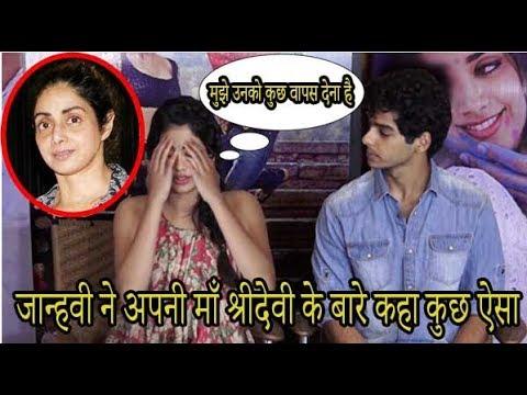 Xxx Mp4 Janhvi Kapoor Emotional Reaction On Mother Sridevi At Dhadak Movie Promoting 3gp Sex