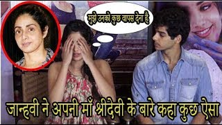 Janhvi Kapoor Emotional Reaction On Mother Sridevi At Dhadak Movie Promoting