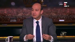 كل يوم - عمرو أديب لدولة الإمارات: ياريت تحطوا الفريق أحمد شفيق في طيارة وتبعتوه على مصر
