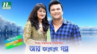 Romantic Natok - Ar Tarar Golpo |  Sumaiya Shimu & Nayeem | Directed By Shekhor Saniat