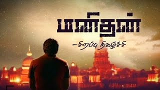 Manithan: Cast & Crew   Exclusive Interview   Udhayanidhi Stalin, Hansika, I. Ahmed