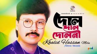 Khalid Hasan Milu - Dol Dol Doloni | Manush | Soundtek