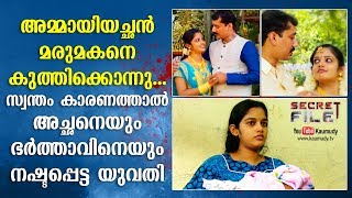 Beautiful lady lost father and Husband | What father in Law did to Son in Law | Secret file