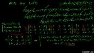 دستگاه معادلات خطی ۱۰ - روش حذفی گاوس