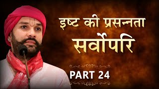 Shree Bhaktmaal Katha Part 24 By Shree Hita Ambrish ji in Faridabad.