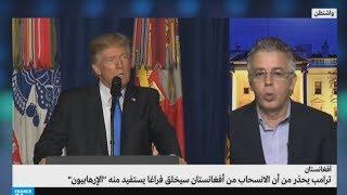 أصوات من الكونغرس تعلق على خطاب ترامب بشأن أفغانستان