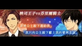 【狂愛無人島】活動劇情 -  珍寵公主 - 映司王子VS芬里爾騎士 - 共通