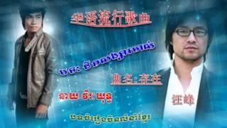 存在 ▶ នឹកសង្សារចាស់ ▶ nek songsa jas chinese ▶ chhay virakyuth new song 2015 ▶ nek songsa chas