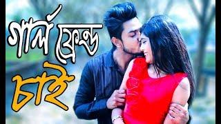 Valentine's Day(ভালোবাসা দিবস)  Valentine 2018 Funny Video Valentines Bangla Funny Videos  MojaMasti
