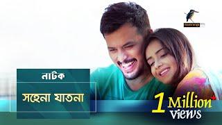 Shohena Jatona | Irfan Sazzad, Tanzin Tisha | Natok | Maasranga TV | 2019