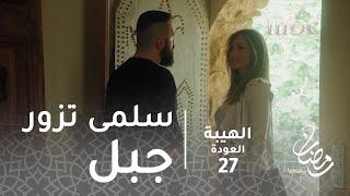مسلسل الهيبة - الحلقة 27 - سلمى تزور جبل