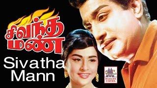 Sivantha Mann full movie HD | Sivaji Blockbuster Movie | Sridhar | சிவந்தமண்