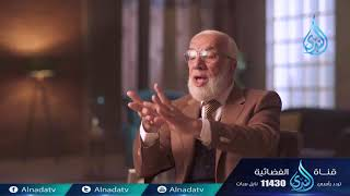 المنع في الرزق - إيمانيات الحلقة  2 - الدكتور عمر عبد الكافي