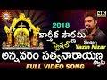 Annavaram Sathyanarayana Swamy Latest Video Song 2018 | Singer Yazin Nizar | DRC
