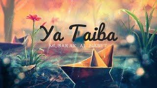 Ya Tayba Beautiful Nasheed with English subtitles