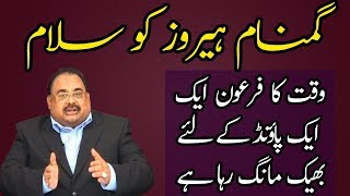 Speech of Altaf Hussain Creating an Impact on Workers