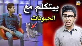 اول شاب مصري يتكلم مع الحيونات .. و بلدليل  .. !