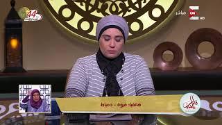 قلوب عامرة - متصلة تفرح بمشاهدة المعاصي .. وتعليق د. نادية عمارة