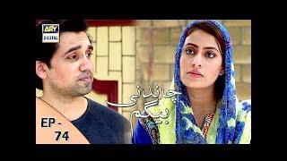 Chandni Begum Episode 74 - 24th January 2018 - ARY Digital Drama