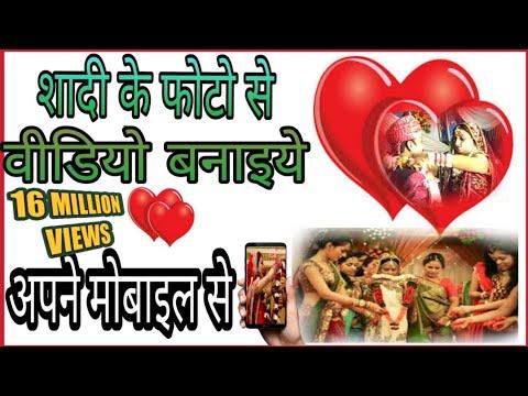 Xxx Mp4 Shadi Ka Video Kaise Banaye Mobile Se Make Album Wedding Photo From Mobile Best Software Mobile 3gp Sex