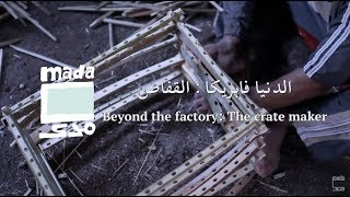Beyond the factory: The crate maker | الدنيا فابريكا: القفاص
