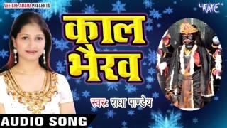 जय भैरो बाबा का भजन - Kaal Bhairav - Raur Mahima Nirala - Radha Pandey - Bhojpuri Bhajan