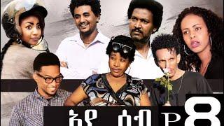 HDMONA New Eritrean Series Movie 2018 : ኣየሰብ   -  Aye-Seb -- Part- 8