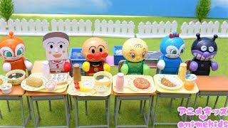 アンパンマン アニメ おもちゃ 今日の給食はなにかな?アニメキッズ