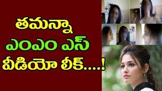 Tamanna MMS Video Leaked || Leaked Videos || Top Telugu Media