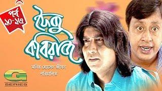 Foiju Kobiraz | Drama Serial 10 - 13 End  | Zahid Hasan | Dipa Khondokar | Fazlur Rahman Babu