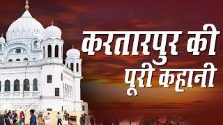Kartarpur Sahib का इतिहास | क्यों है सिखों के लिए खास |Kartarpur Corridor Details with Full Timeline
