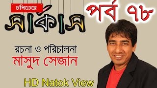 Bangla natok Cholitese Circus part 78